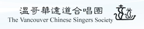 Vancouver Chinese Singers Website